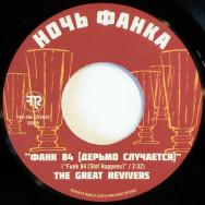 The Great Revivers – Суперфургон = Supervan