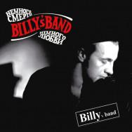 Billy's Band - Немного Смерти Немного Любви